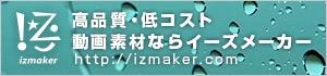 """""""動画素材・音素材ならizmaker"""""""