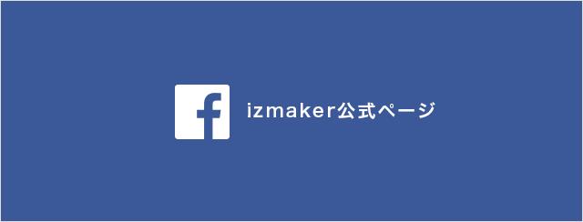 izmakerFacebookページ