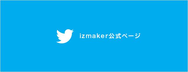 izmakerTwitter公式アカウント